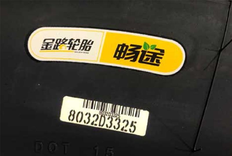 轮胎成型工号