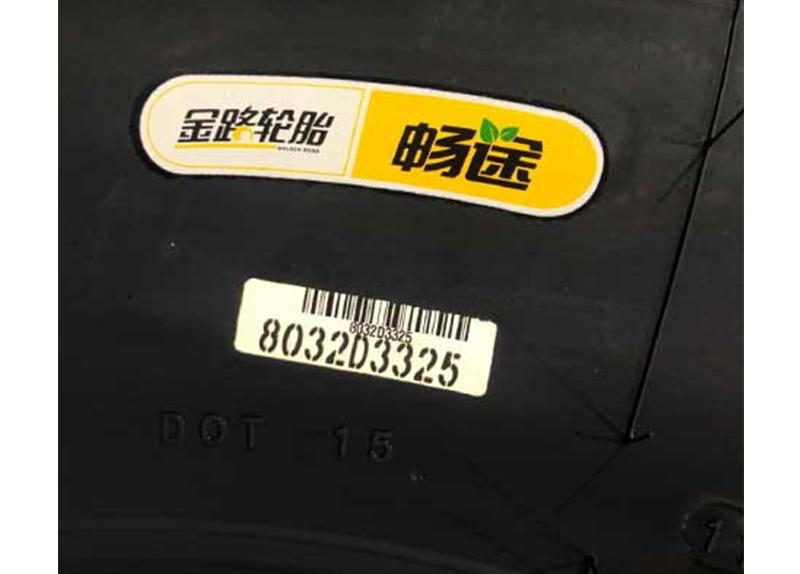 山东轮胎硫化贴