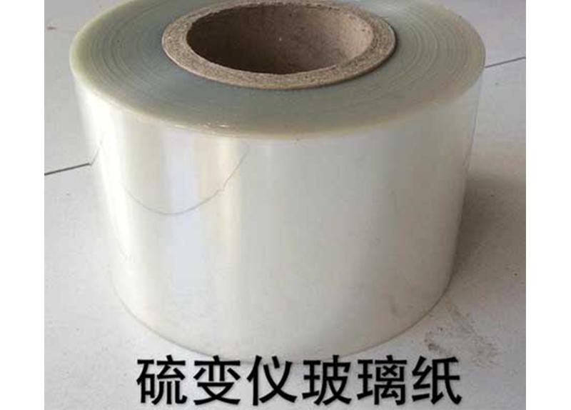 硫变仪玻璃纸